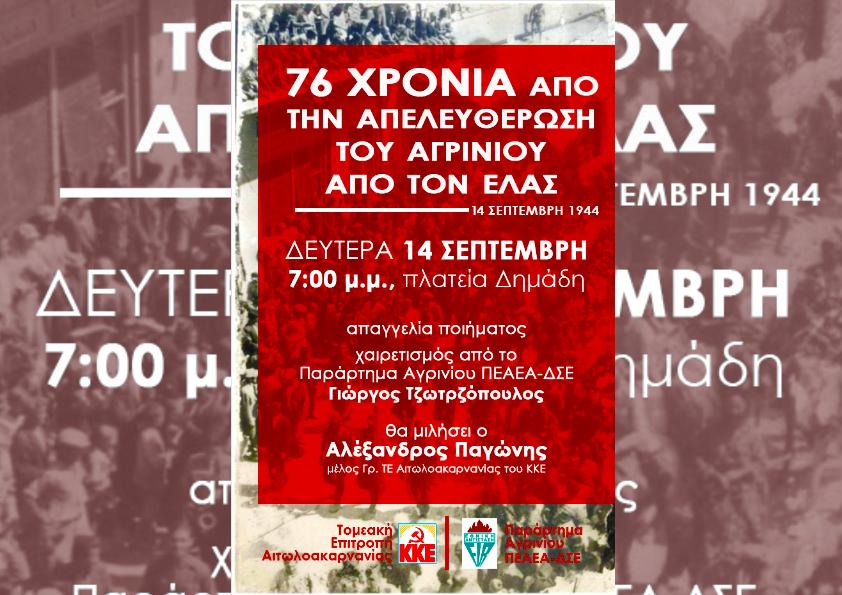 ΚΚΕ – ΠΕΑΕΑ-ΔΣΕ: Εκδήλωση για τα 76 χρόνια από την Απελευθέρωση του Αγρινίου από τον ΕΛΑΣ