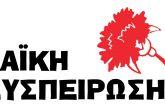 Λαϊκή Συσπείρωση Ξηρομέρου: «ανεπαρκή μέτρα και … πολλά ερωτηματικά μπροστά στο άνοιγμα των σχολείων»