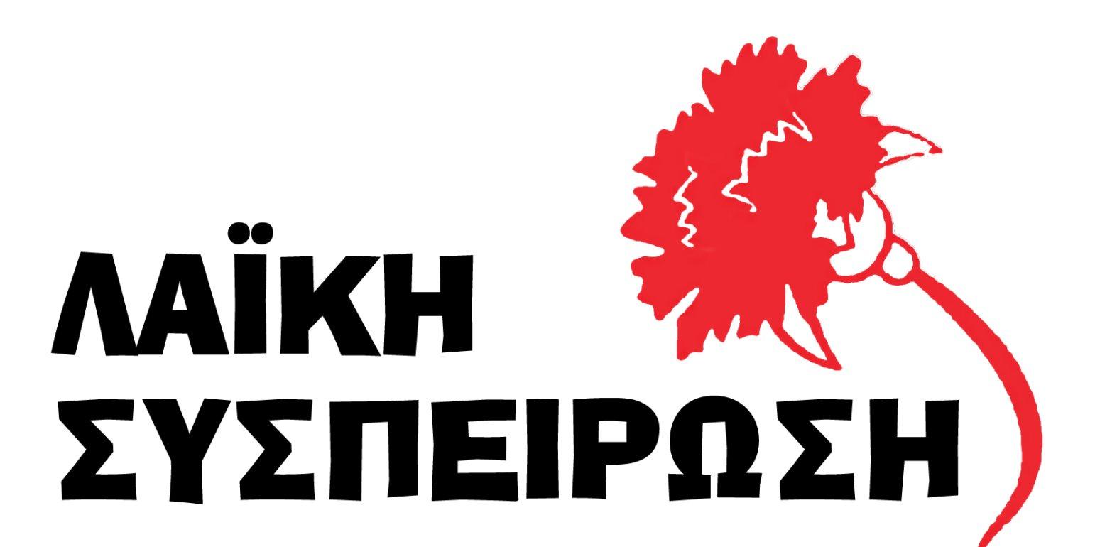 Λαϊκή Συσπείρωση Δυτικής Ελλάδας: στηρίζει τον αγώνα κατά της ΠΟΑΥ Εχινάδων Νήσων και Αιτωλοακαρνανίας