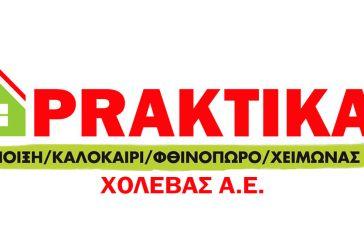 Προσφορές Δεκεμβρίου από την PRAKTIKA ΧΟΛΕΒΑΣ ΑΕ