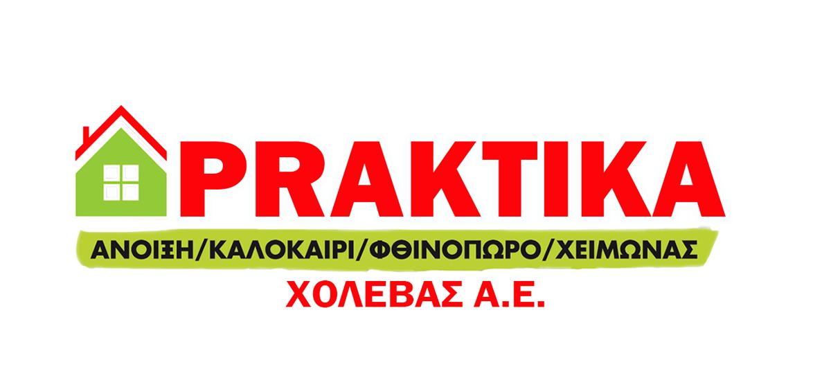 Η εταιρεία PRAKTIKA Χολέβας ζητά άτομα για εργασία