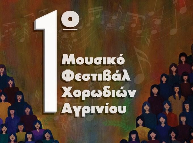 Ξεκινά την Παρασκευή το 1ο Μουσικό Φεστιβάλ Χορωδιών Αγρινίου