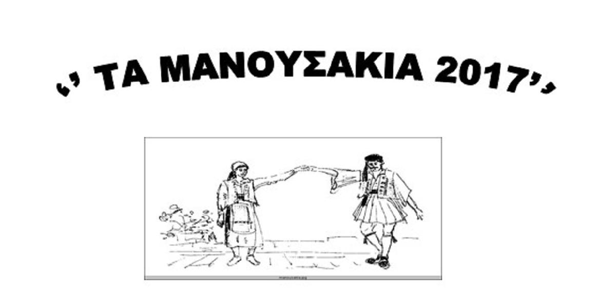 Ξεκινούν οι χορευτικές δραστηριότητες ενηλίκων στα «Μανουσάκια»