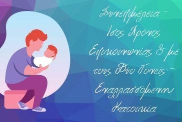 Ενεργοί Μπαμπάδες: Το δικαίωμα επικοινωνίας των παιδιών με τον μη έχοντα την επιμέλεια γονέα δεν προστατεύεται