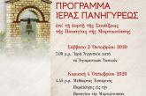 Πρόγραμμα εορτασμού της Συνάξεως της Παναγίας της Μυρτιωτίσσης
