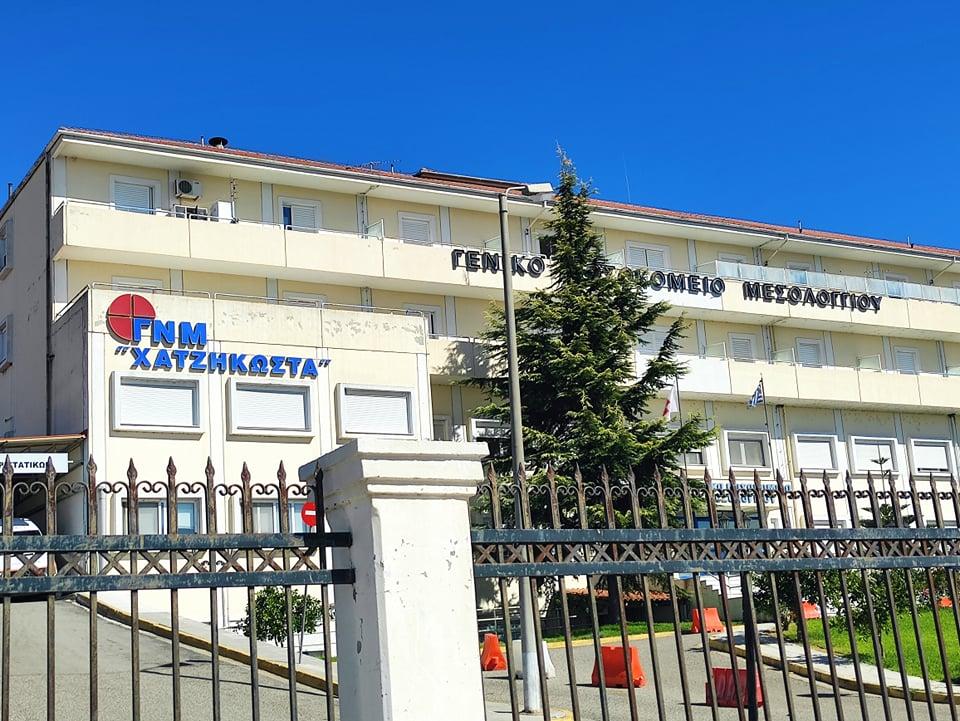 «Ρουσφετολογικές» τοποθετήσεις προϊσταμένων καταγγέλλει ο σύλλογος εργαζομένων Νοσοκομείου Μεσολογγίου