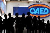 ΟΑΕΔ: Εγκρίθηκε η πίστωση για το πρόγραμμα απασχόλησης 4.000 μακροχρόνια ανέργων
