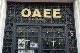 Το νέο ΔΣ του Σωματείου Συνταξιούχων ΟΑΕΕ Αγρινίου & περιχώρων