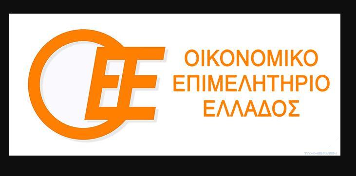 Ανασυγκρότηση της Τοπικής Διοίκησης του Οικονομικού Επιμελητηρίου Δυτικής Ελλάδας