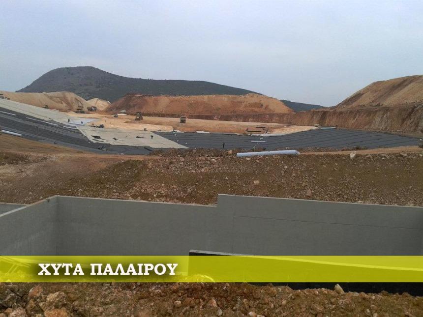 Σύμφωνη με τη νέα περιβαλλοντική νομοθεσία η λειτουργία του ΧΥΤΑ Παλαίρου