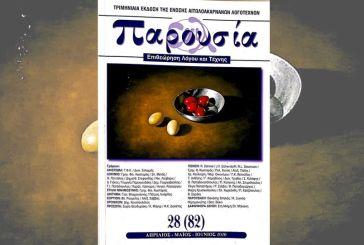 «Παρουσία»: Η έκδοση λόγου και τέχνης της Ένωσης Αιτωλοακαρνάνων Λογοτεχνών