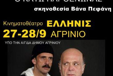 Ακυρώθηκε η παράσταση «ο κάτω Παρθενώνας» στο «Ελληνίς»