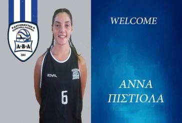 Ανακοίνωσε Πιστιόλα η γυναικεία ομάδα μπάσκετ των Αργοναυτών