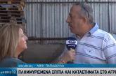 «Ολική καταστροφή» λέει ο ιδιοκτήτης επιχείρησης στη Στράτο (βίντεο)