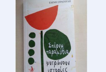 «Σπέρνω παραμύθια φυτρώνουν ιστορίες»: Το νέο βιβλίο της Ξηρομερίτισσας Λένας Στρατούλη