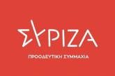 ΣΥΡΙΖΑ Μεσολογγίου: «εργασιακός μεσαίωνας προ των πυλών»
