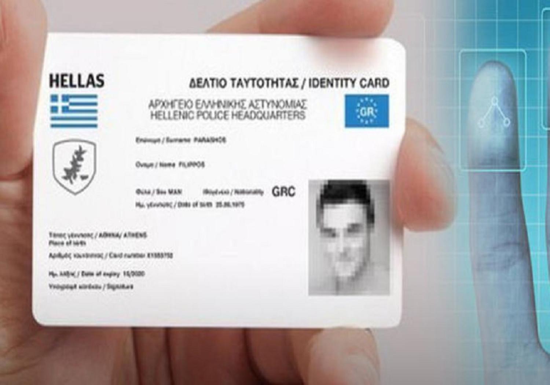 Νέες Ταυτότητες: Με ψηφιακή υπογραφή και μοναδικό αριθμό