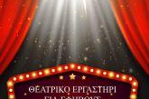 Εγγραφές στο θεατρικό εργαστήρι για εφήβους του δήμου Αγρινίου