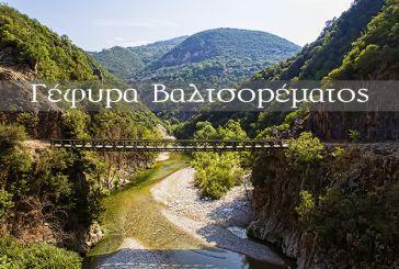 Ένα βίντεο για την παλιά Γέφυρα Βαλτσορέματος