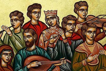Εγγραφές στις Σχολές Βυζαντινής Μουσικής της Μητρόπολης Αιτωλίας και Ακαρνανίας