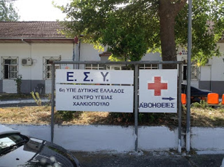 Κατόπιν τηλεφωνικού ραντεβού η εξυπηρέτηση στο Κέντρο Υγείας Χαλκιόπουλου από Δευτέρα