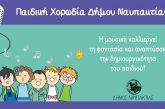 Ξεκινούν τα μαθήματα της Παιδικής Χορωδίας Ναυπάκτου