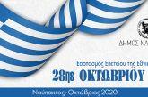 Ο Δήμος Ναυπακτίας τιμά την Εθνική Επέτειο της 28ης Οκτωβρίου- Το πρόγραμμα
