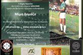 Ο Δήμος Αγρινίου τιμά τον Μίμη Δομάζο