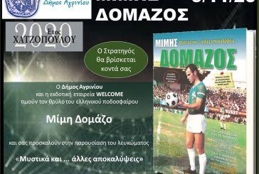 """Ο """"Στρατηγός"""" του ελληνικού ποδοσφαίρου στο Αγρίνιο"""