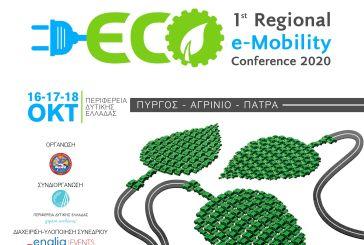 Ξεκινά το πρώτο Συνέδριο Ηλεκτροκίνησης Δυτικής Ελλάδας