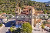 Βίντεο: Ο Άγιος Δημήτριος Νεάπολης