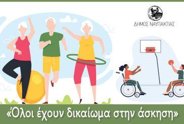 Πρόγραμμα Άθλησης και Άσκησης του Δήμου Ναυπακτίας για τρίτη ηλικία και ΑΜΕΑ