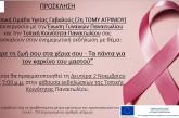 Παναιτώλιο: Ενημερωτική εκδήλωση για τον καρκίνο του μαστού
