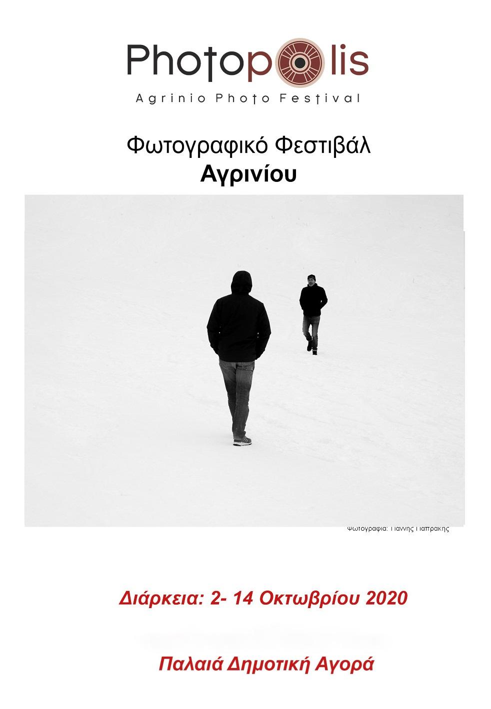 Photopolis:  ακυρώνονται οι παράπλευρες εκδηλώσεις του Φωτογραφικού φεστιβάλ Αγρινίου