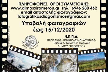 Ξεκινά από 15 Οκτωβρίου ο Διαγωνισμός Φωτογραφίας με θέμα  «Δήμος Ξηρομέρου – πηγή έμπνευσης»