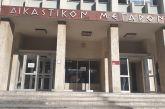 Νέο κρούσμα στο Δικαστικό Μέγαρο Αγρινίου