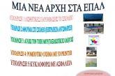 """""""Μια νέα αρχή στα ΕΠΑΛ"""" με δράσεις και δημιουργίες στο 1ο ΕΠΑΛ Αγρινίου"""