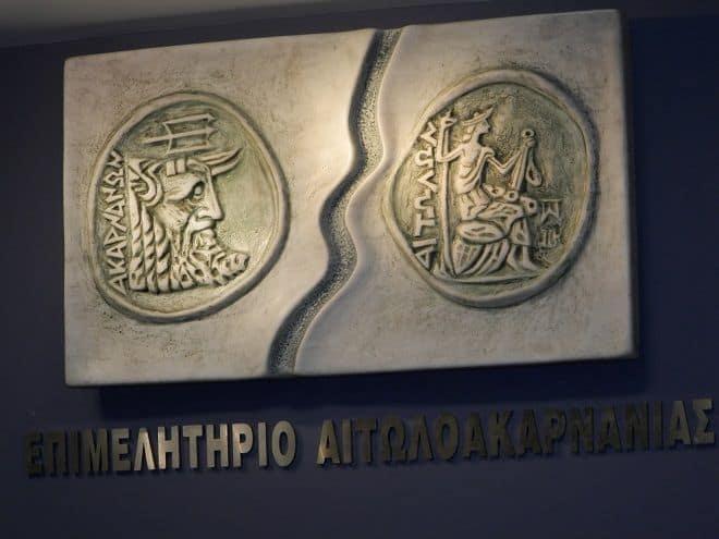 Επιμελητήριο Αιτωλοακαρνανίας: Τηλεδιάσκεψη για ρύθμιση οφελών και παροχή δεύτερης ευκαιρίας