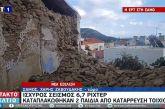 Ισχυρός σεισμός στη Σάμο: Πληροφορίες πως καταπλακώθηκαν από τοίχο δύο παιδιά