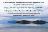 Ημερίδα στο Αγρίνιο για τις δράσεις του Φορέα Διαχείρισης Λιμνοθάλασσας Μεσολογγίου-Ακαρνανικών Ορέων