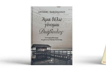 Ένα αστυνομικό μυθιστόρημα στο Μεσολόγγι του 1824
