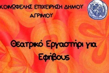 Συνεχίζονται οι εγγραφές στο θεατρικό εργαστήρι για εφήβους του δήμου Αγρινίου
