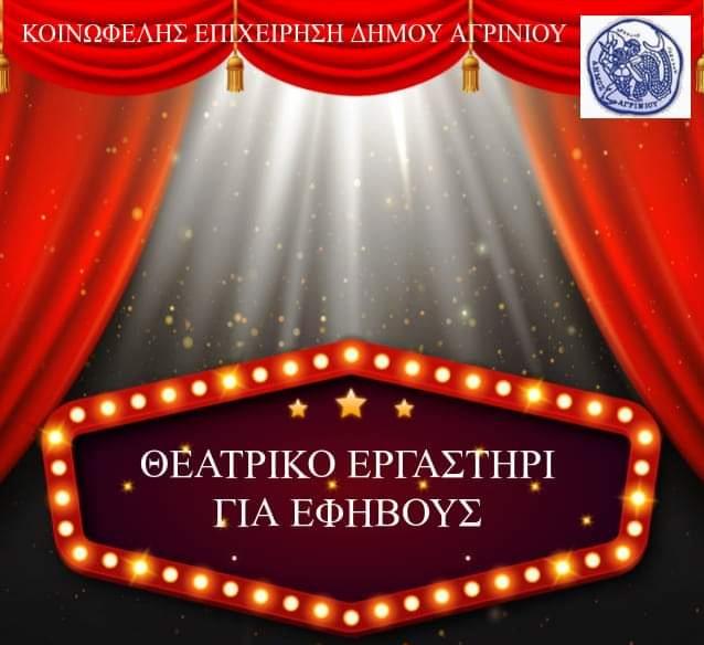 Αλλαγή ημέρας και χώρου για το θεατρικό εργαστήρι για εφήβους του δήμου Αγρινίου