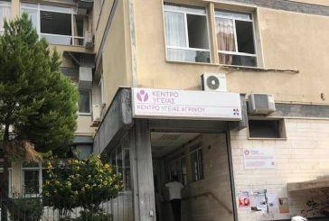 Aνακούφιση στο Κέντρο Υγείας Αγρινίου: αρνητικά 80 τεστ κορωνοϊού που έγιναν με αφορμή κρούσμα σε γιατρό