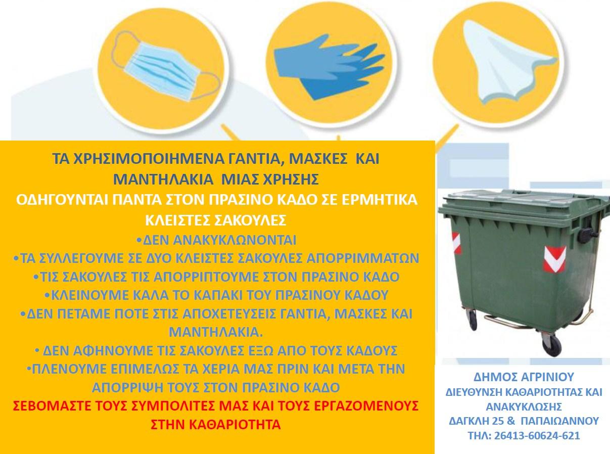 Δήμος Αγρινίου: «Η ρίψη γαντιών και μασκών σε δημόσιους χώρους κίνδυνος για την Δημόσια Υγεία»