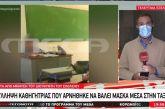Κορωνοϊός: Συνελήφθη η καθηγήτρια που αρνείται να φοράει μάσκα μέσα στην τάξη