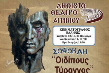 Πρεμιέρα με «Οιδίπους Τύραννος» από το Ανοιχτό Θέατρο Αγρινίου