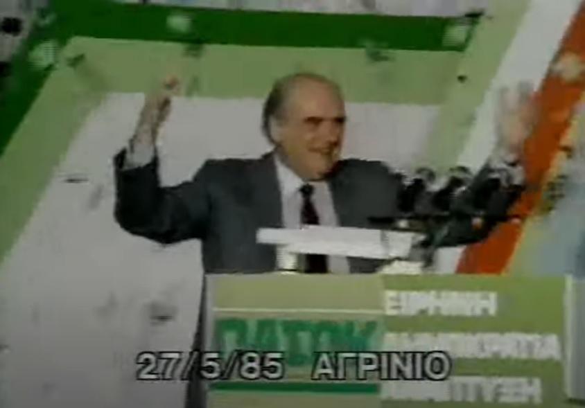 Η αλλιώτικη Αιτωλοακαρνανία του 1985 μέσα από μια πολιτική συγκέντρωση
