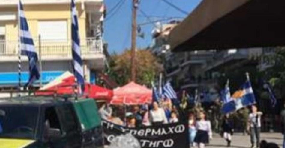 Έκαναν παρέλαση στα Γιαννιτσά παρά τις απαγορεύσεις