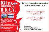 Ενημερωτικές συγκεντρώσεις σε Αστακό και Μύτικα για την ΠΟΑΥ το Σαββατοκύριακο